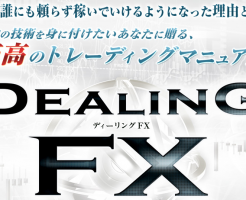 Dealing FX 塚田達也の効果口コミ・評判レビュー