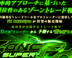 ZONE FX Super ROCK ON成功者が実践するトレード術 FXConceptsの効果口コミ・評判レビュー